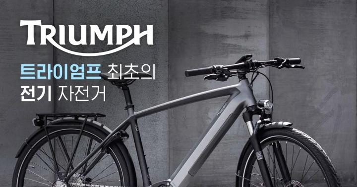 트라이엄프 최초의 전기 자전거 Trekker GT | EVPOST
